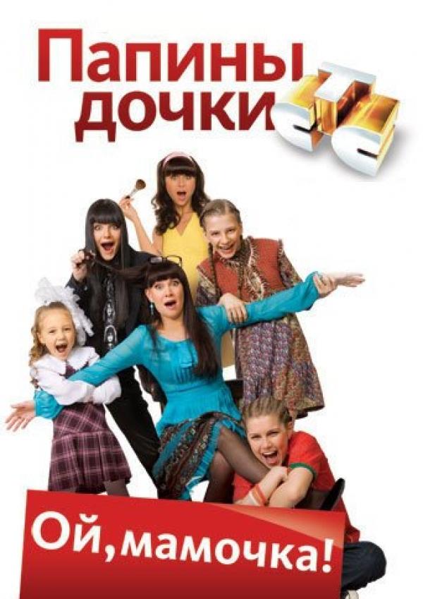 Кадры из фильма папины дочки все серии подряд и все сезоны подряд