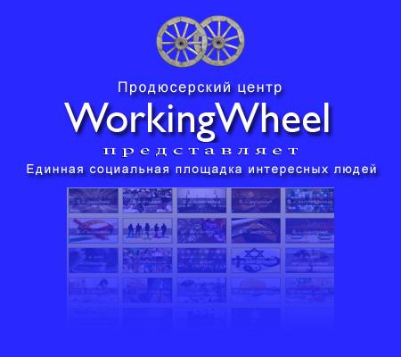 workingwheel.com