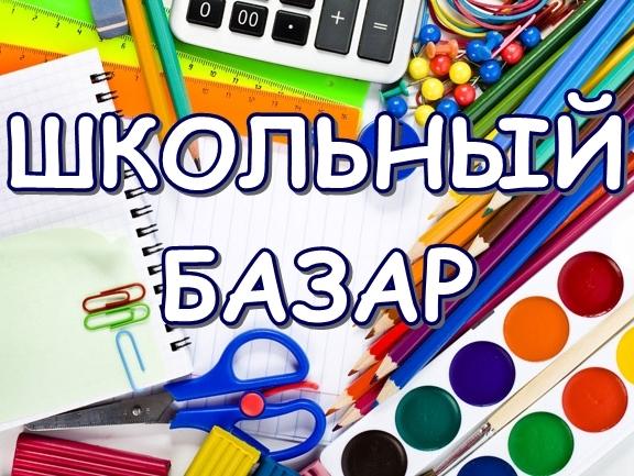 school_market
