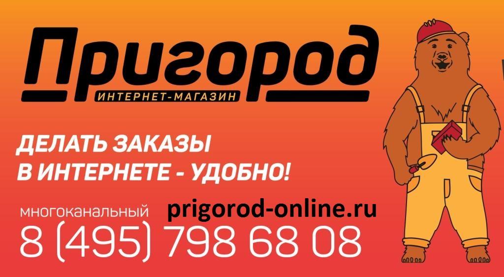 prigorod-online.ru